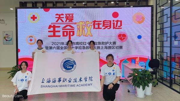 上海海事职业技术学院红十字应急救护代表队参加上海市高校红十字应急救护大赛